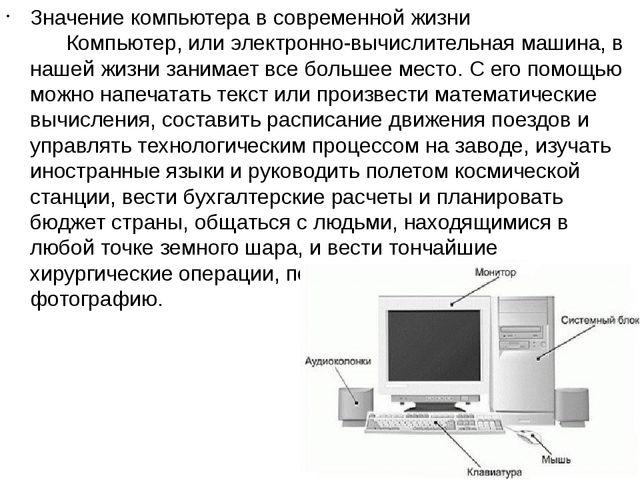 Значение компьютера в современной жизни Компьютер, или электронно-выч...