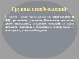 3. Прочие – входят такие льготы, как освобождение от НДС различных денежных (