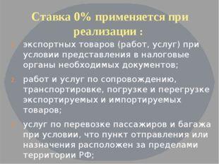 Ставка 0% применяется при реализации : экспортных товаров (работ, услуг) при