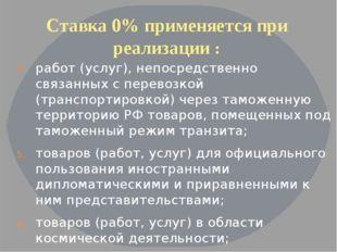 Ставка 0% применяется при реализации : работ (услуг), непосредственно связанн