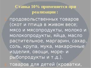Ставка 10% применяется при реализации : продовольственных товаров (скот и пт
