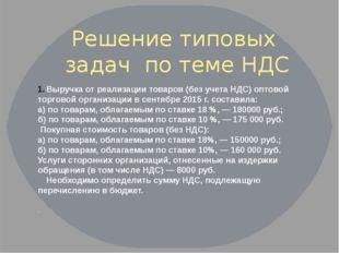 Выручка от реализации товаров (без учета НДС) оптовой торговой организации в