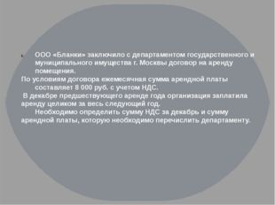 ООО «Бланки» заключило с департаментом государственного и муниципального имущ
