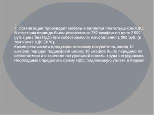 3. Организация производит мебель и является плательщиком НДС. В отчетном пери