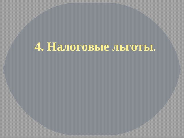 4. Налоговые льготы.