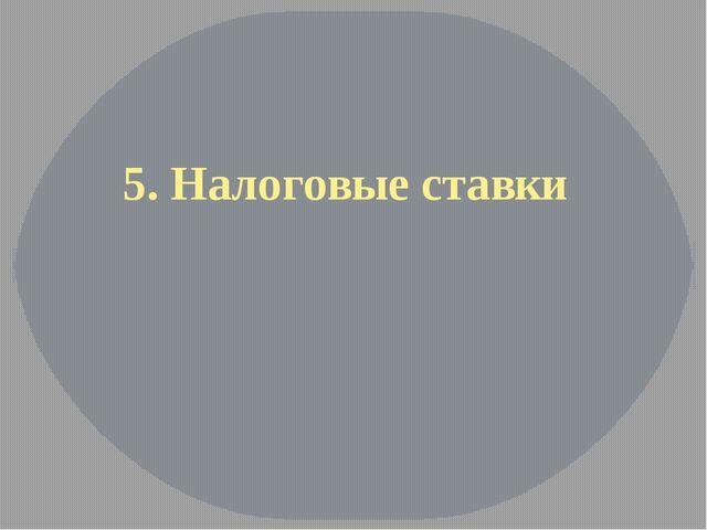 5. Налоговые ставки