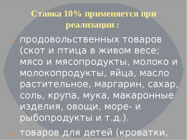 Ставка 10% применяется при реализации : продовольственных товаров (скот и пт...
