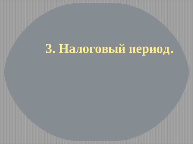 3. Налоговый период.