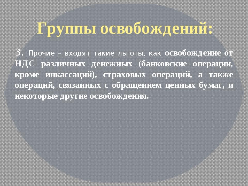3. Прочие – входят такие льготы, как освобождение от НДС различных денежных (...