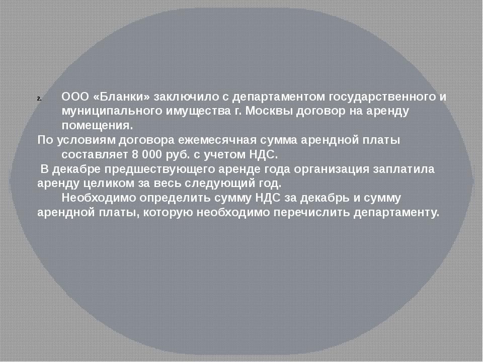 ООО «Бланки» заключило с департаментом государственного и муниципального имущ...