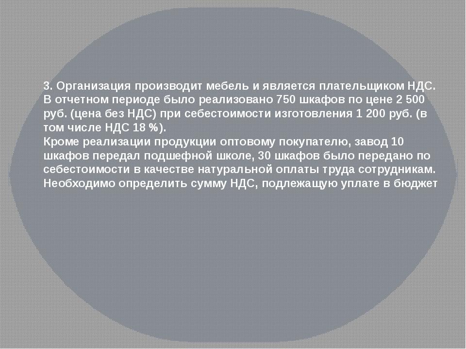 3. Организация производит мебель и является плательщиком НДС. В отчетном пери...