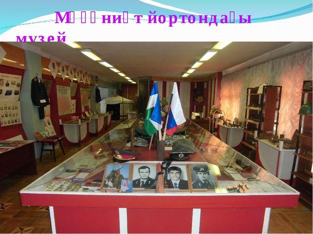 Мәҙәниәт йортондағы музей