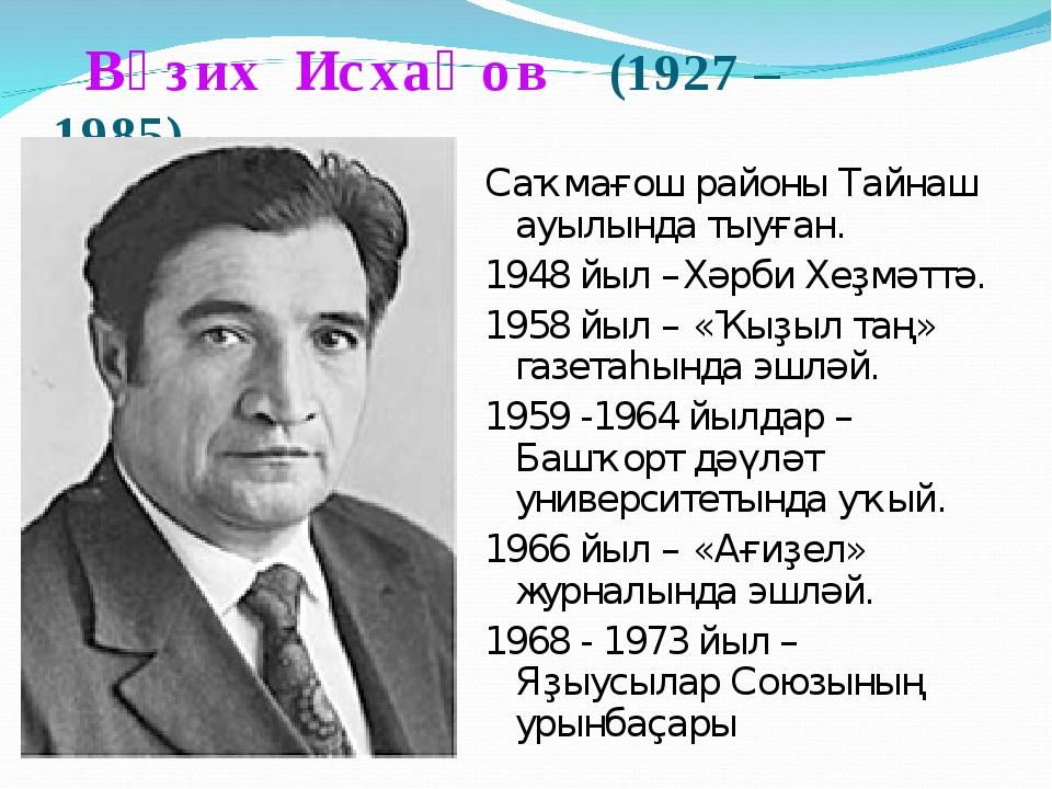 Вәзих Исхаҡов (1927 – 1985) Саҡмағош районы Тайнаш ауылында тыуған. 1948 йыл...