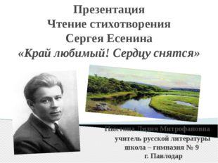 Презентация Чтение стихотворения Сергея Есенина «Край любимый! Сердцу снятся»
