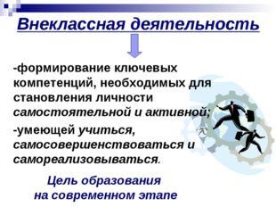Внеклассная деятельность -формирование ключевых компетенций, необходимых для