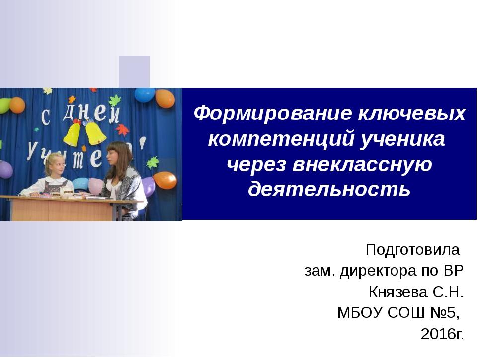 Подготовила зам. директора по ВР Князева С.Н. МБОУ СОШ №5, 2016г. Формировани...