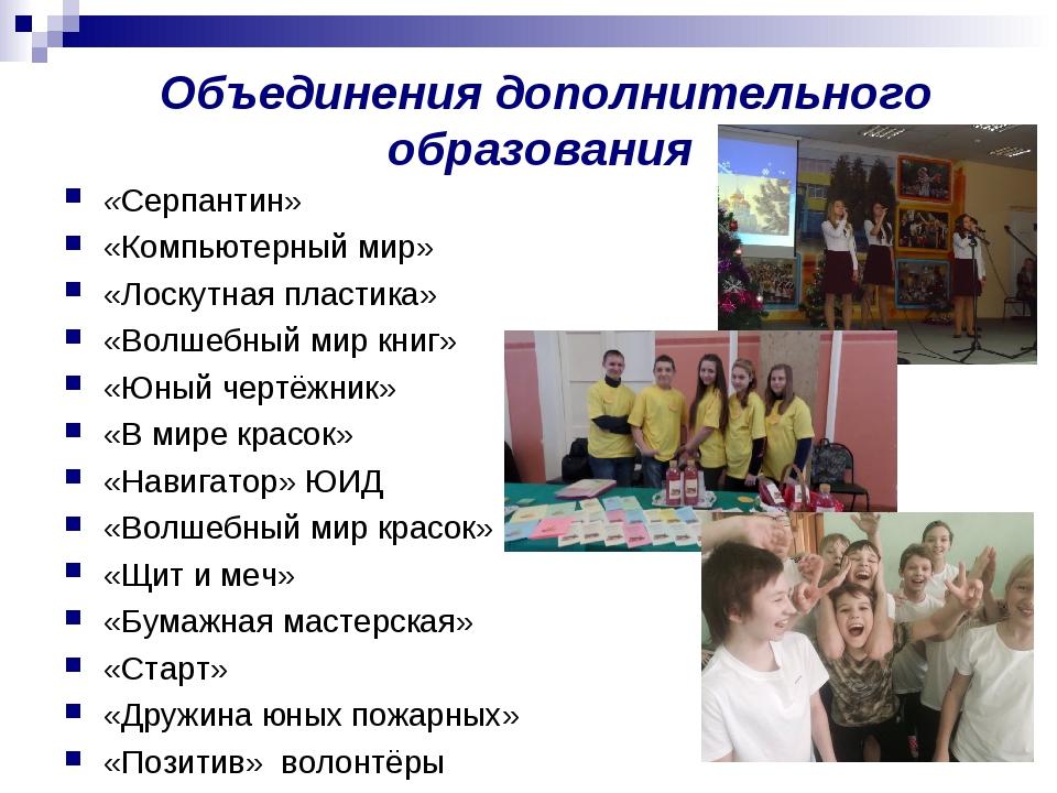 Объединения дополнительного образования «Серпантин» «Компьютерный мир» «Лоск...