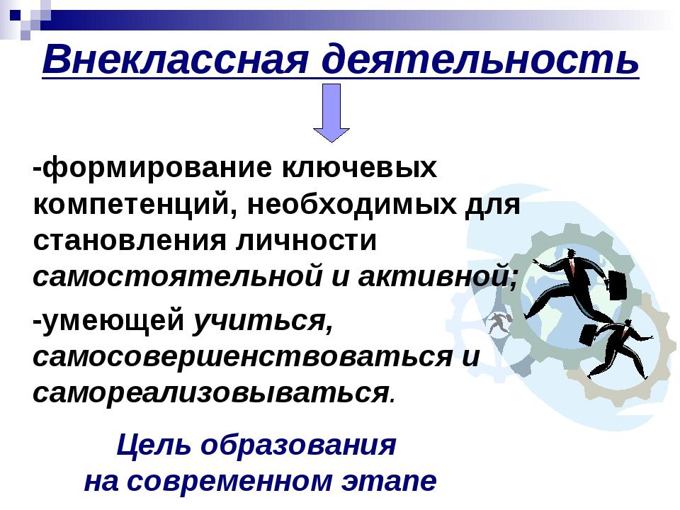 Внеклассная деятельность -формирование ключевых компетенций, необходимых для...