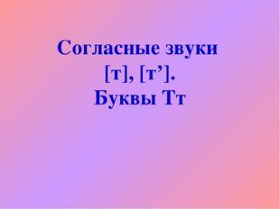 Согласные звуки [т], [т']. Буквы Тт