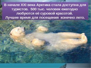 Но вы не туристы. И сегодня зимний день в Арктике. К чему должны быть готовы