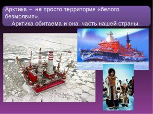 Арктика – не просто территория «белого безмолвия». Арктика обитаема и она час