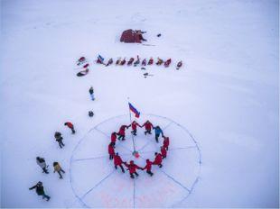 7 апреля 2015 года победно завершилась VIII российская молодежная полярная эк