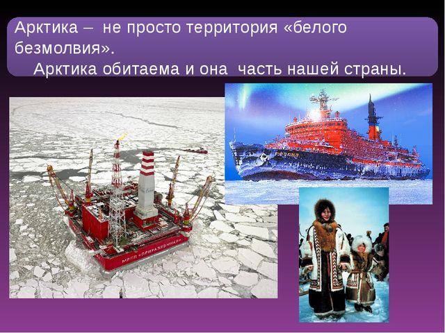 Арктика – не просто территория «белого безмолвия». Арктика обитаема и она час...
