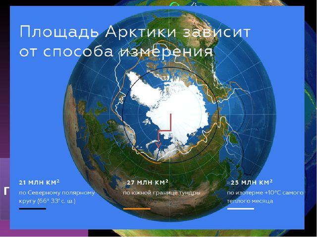 Наша цель – южная граница Арктики. Где её проводят?