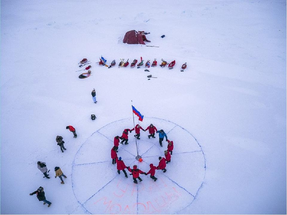 7 апреля 2015 года победно завершилась VIII российская молодежная полярная эк...