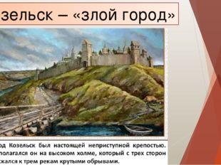 Козельск – «злой город»