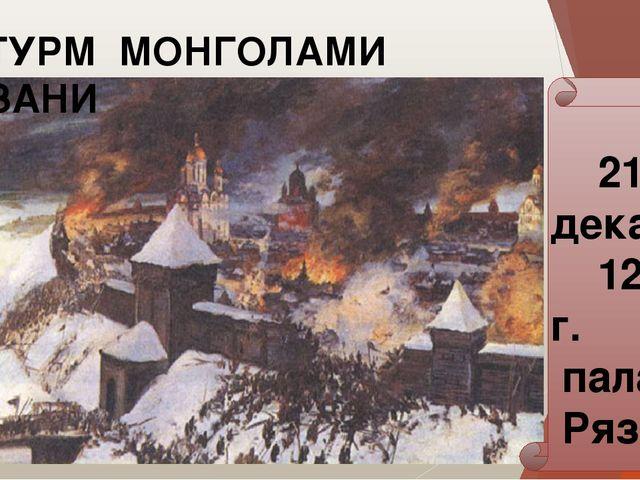 ШТУРМ МОНГОЛАМИ РЯЗАНИ 21 декабря 1237 г. пала Рязань