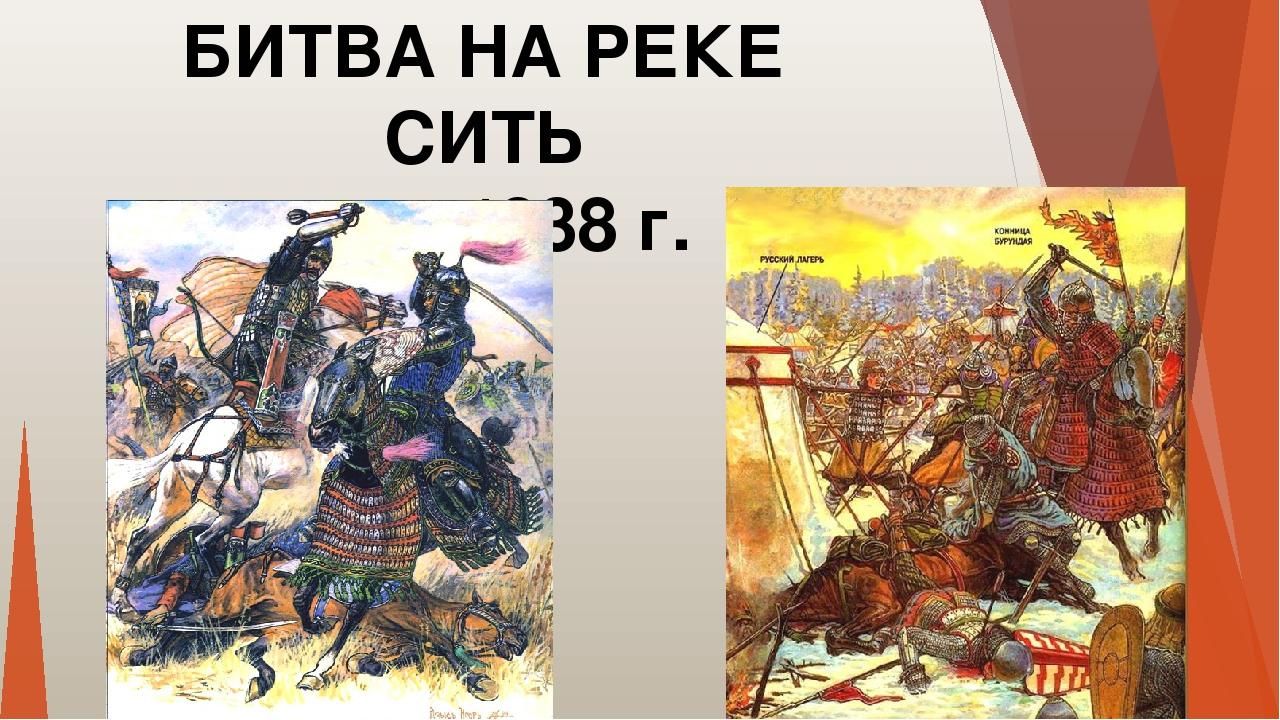 БИТВА НА РЕКЕ СИТЬ март 1238 г.