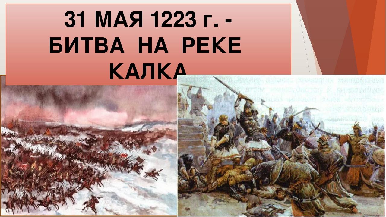 31 МАЯ 1223 г. - БИТВА НА РЕКЕ КАЛКА