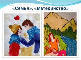 «Семья», «Материнство»