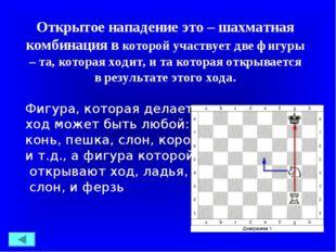 Открытое нападение это – шахматная комбинация в которой участвует две фигур