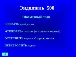 Эндшпиль 500 Шахматный план ВЫБРАТЬкрай доски. «ОТРЕЗАТЬ» короля (поставить