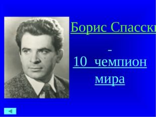 Борис Спасский 10 чемпион мира