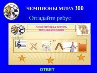 ЧЕМПИОНЫ МИРА 300 ОТВЕТ Отгадайте ребус