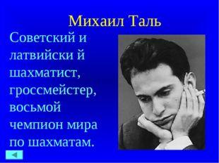 Михаил Таль Советский и латвийски й шахматист, гроссмейстер, восьмой чемпион