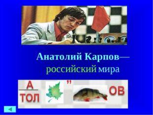 Анатолий Карпов—российский мира