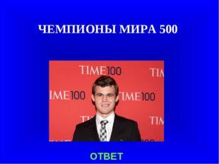 ЧЕМПИОНЫ МИРА 500 ОТВЕТ