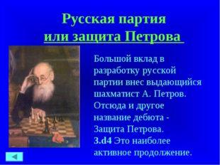 Русская партия или защита Петрова Большой вклад в разработку русской партии