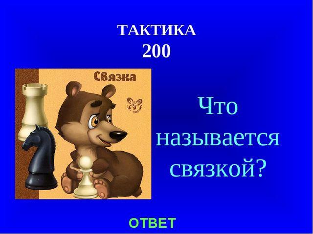 ТАКТИКА 200 Что называется связкой? ОТВЕТ