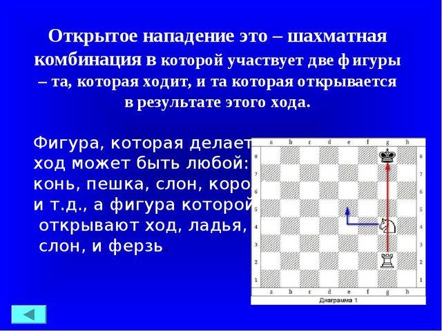 Открытое нападение это – шахматная комбинация в которой участвует две фигур...