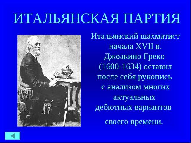 ИТАЛЬЯНСКАЯ ПАРТИЯ Итальянский шахматист начала XVII в. Джоакино Греко (1600-...