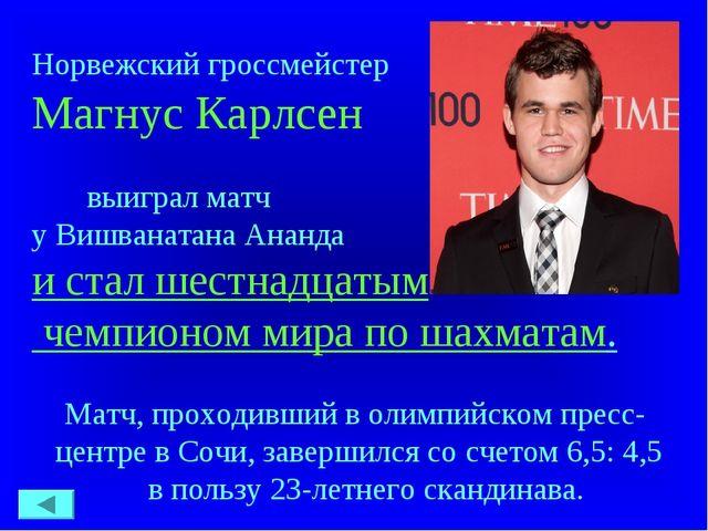 Норвежский гроссмейстер Магнус Карлсен выиграл матч уВишванатана Ананда и ст...