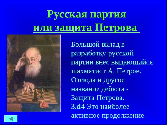 Русская партия или защита Петрова Большой вклад в разработку русской партии...