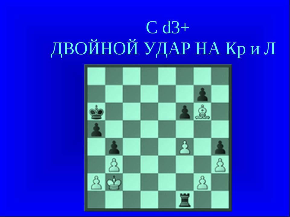 С d3+ ДВОЙНОЙ УДАР НА Кр и Л
