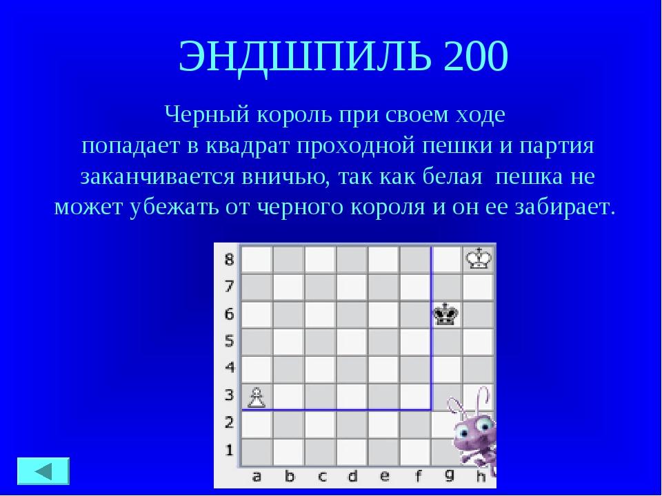 ЭНДШПИЛЬ 200 Черный король при своем ходе попадает в квадрат проходной пешки...