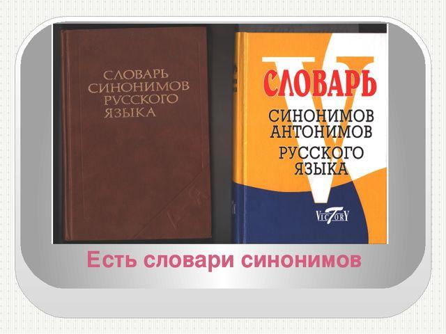 Есть словари синонимов